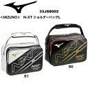 卓球:ミズノ MIZUNO N-XT ショルダーバッグL 33JS8002 エナメルバッグ【ネーム刺繍無料】【送料無料】【売れ筋】【medama】