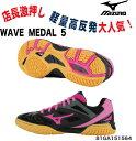 卓球:ミズノ 卓球シューズ ウエーブメダル 5 WAVE MEDAL 5 81GA151564【Mizuno】【02P01Oct16】