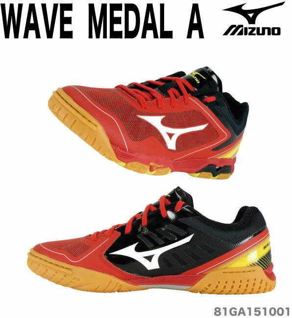 卓球:ミズノ 卓球シューズ ウエーブメダル エース WAVE MEDAL A 81GA15…...:auc-nakajima-sp:10002629
