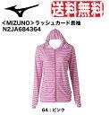 スイミング:ミズノ MIZUNO フィットネス水着 レディース FITNESS FIT WALK ラッシュガー