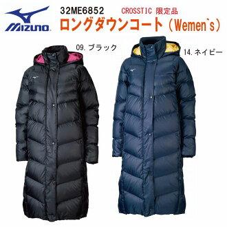 款︰ 美津濃女式長外套 32ME6852 下來