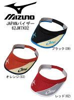 ラケットスポーツ:【mizuno】ミズノ【展示会限定品!】 JAPANバイザー 62JW7X02の画像