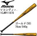 野球:ミズノ MIZUNOV Kong Jr. VコングJr. 1CJMY11878【少年軟式用バット】【送料無料】【02P05Nov16】