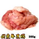 国産牛直腸300g(焼肉、バーベキュー用)【RCP】【父の日】YOUNG zone【母の日】02P03Dec16