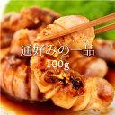 国産コブクロ100g(豚の子宮、焼肉、バーベキュー用)【CP...
