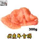 国産牛盲腸300g(焼肉、バーベキュー用)【RCP】【父の日...