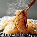 【送料無料】国産黒毛和牛ホルモン1Kg(200gX5パック)...