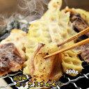 国産牛ミックスホルモン300g【6セット購入で送料無料!】(焼肉、バーベキュー、もつ鍋、ホルモンうど