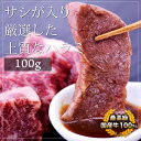 2019 誕生日 プレゼント 牛肉 国産牛 上ハラミ 100g 黒毛和牛 横隔膜 焼肉 バーベキュ