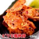 ギフト 内祝い 2019 鶏肉 国産鶏 ピリ辛 鶏ナンコツ 100g 焼肉 バーベキュー...