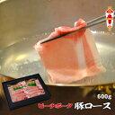 送料無料!ピーチポーク豚ロース600g(サーロイン、国産 肉)しゃぶしゃぶ、すきやき すき