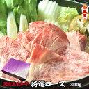 送料無料!国産黒毛和牛特選ロース300g(しゃぶしゃぶ すきやき用 すき焼き 肉)お歳暮