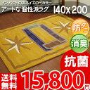 お洒落なイエロー♪お値打ち東リデザインラグ140×200