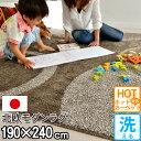 洗える ラグ 赤ちゃん カーペット なかね家具 日本製 茶色 モダン おしゃれ 防ダニ 北欧 マット リビング 激安 ホットカーペット 床暖房対応 約3畳 サークル アレルギー対策 ペット 秋冬用 オールシーズン対応 絨毯 抗菌 ブラウン 190×240 ビジャウ
