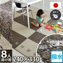 ダイニングラグマット 240×330(8人掛け用)フロア マット 撥水カーペット ブロック デザイン...