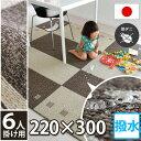 ダイニングラグマット 220×300(6人掛け用)フロア マ...