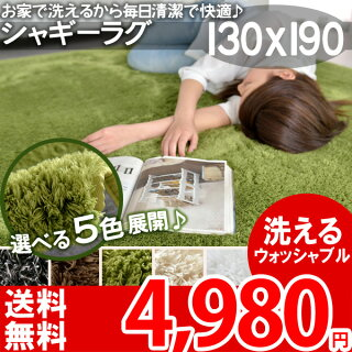 ふわふわ洗えるシャギーラグマットグリーン・ブラック・ベージュ・ホワイト・ブラウン●クッション性あり・手洗いOK・オールシーズン