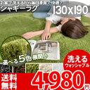 【楽天2位】【送料無料】●ラグ 洗える シャギーラグマット 130×190 ホットカーペット対応 約1.5畳 スペースラグ グリーン・ブラック…