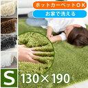 ホットカーペットカバー 1.5畳 (グリーン 緑/ホワイト 白/ブラック 黒/ブラウン/ベージュ)130×190cm ラグ カーペット おしゃれ 絨毯 約1.5帖 床暖対応 ホットカーペット対応 コーモド