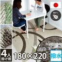 ダイニング ラグ 日本製 床暖房対応 180×220(4人掛...