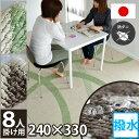 ダイニング ラグ 日本製 床暖房対応 240×330(8人掛け用)フロア マット 撥水 カーペット ...