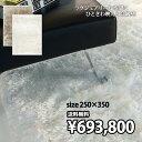【送料無料】●li 最高級の品質。斬新なデザインと新しいスタイルのラグ●250×350●インポート ハンドメイド セミオーダー ラグ マット カーペット-LIGNE PURE-adore 207.001.100,900 ru-s-ta【】