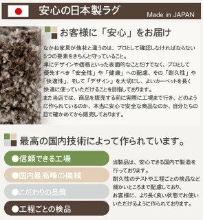 安心の日本製のラグ