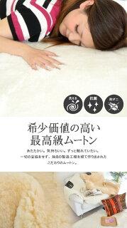 ムートンラグはスプリングラムスキン100%使用されている羊毛ラグ/ムートンラグの加工は日本製/機能は防ダニ・抗菌・洗えるムートンラグ/ムートンラグの厚みは短毛約35mmと長毛約55mm