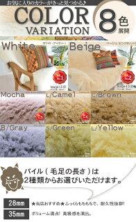 ホワイト(白・アイボリー)/ベージュ(ピンクオレンジ)は定番なムートンカラー。他にもオシャレインテリアになるモカ(チャコールグレー)/ライトキャメル/キャラメルブラウン(茶)/ブルーグレー(青)/スモークグリーン(緑・抹茶)/ライトイエロー(黄色)