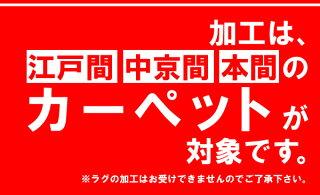 加工は、江戸間・中京間・本間のカーペットが対象です。