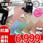 【SALE50】【楽天1位】【送料無料】快適生活3帖抗菌エコ カーペット 3畳 176×261 (江戸間3畳絨毯)日本製の綺麗な4色 オシャレインテリア ac-ta【あす楽】【夏物 セール】