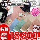 【楽天1位】【送料無料】快適生活10帖抗菌エコ カーペット 352×440 (江戸間10畳絨毯)フリーカットOK 日本製の綺麗な4色 オシャレイ…