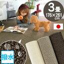 撥水カーペット 3畳 3帖 防音効果 176×261cm 江...