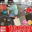 撥水カーペット 4.5畳 防音効果 261×261(江戸間4...