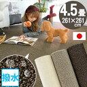 撥水カーペット 4.5畳 4.5帖 防音効果 261×261...