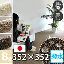 撥水カーペット 8畳 防音効果 352×352(江戸間8帖絨...