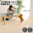 【送料無料】■ふわふわ抗菌防臭 カーペット 6畳 261×352cm(江戸間6帖絨毯)長方形 ホットカーペット対応 ペット 犬 猫 モダン ラグ …