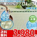 い草 ラグ 2畳 撥水 カーペット 夏用(赤ちゃん ペットO...