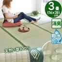 い草 ラグ 3畳 撥水 カーペット 夏用(赤ちゃん ペットO...