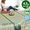 い草 ラグ 4.5畳 撥水 カーペット 夏用(赤ちゃん ペッ...