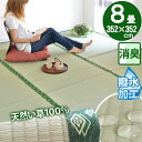 い草 ラグ 8畳 撥水 カーペット 夏用(赤ちゃん ペットO...