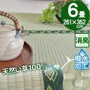 い草 ラグ 6畳 撥水 カーペット 夏用(赤ちゃん ペットO...