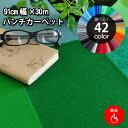 ..【送料無料】■パンチカーペット 激安 ロール販売 全42色! 豊富なカラーバリエーション 展示会...