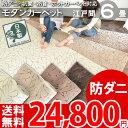 'じゅうたん 6畳 カーペット モダン 柄 床暖対応 カーペット おしゃれ 日本製 白 茶 ホットカーペット対応 6帖 261x352 アイボリー ホワイト ブラウン ベージュ 犬 猫 抗菌 防音