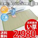 い草 1畳カーペット 畳の上 春夏用 上敷き 1畳マット 天然い草100% 戸瀬 88×176cm畳