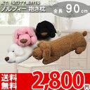 【送料無料】◆az ノルフィー 抱き枕 犬達のゆるい表情に癒されるふかふか抱き枕 90(cm) ブラック ブラウン ピンク ホワイト LIGHT FURNITURE GLS-111【AZ-KO】【夏物 セール】