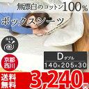 京都西川のボックスカバー ダブル 140×205×30 ダブル用 布団 洗えるシーツ お肌に優しい ふとん 単品 四隅ゴム付き ふんわり 綿100% 布団カバー 西川 敷きカバー tn-h_s【ni】