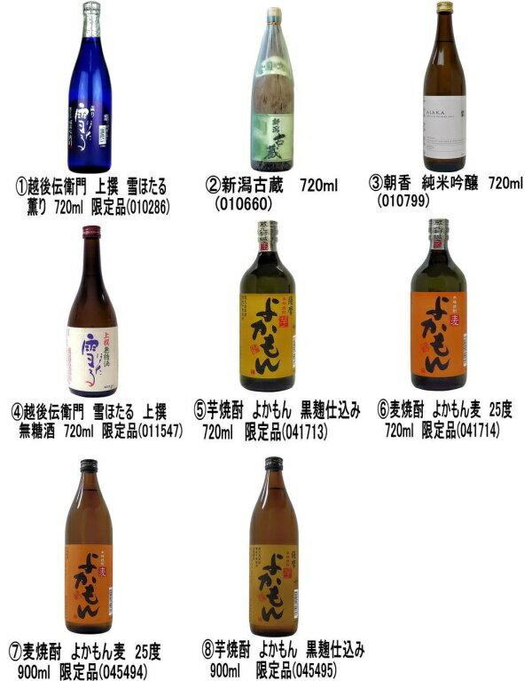 濱の酒屋限定セットA 清酒・焼酎選べるよりどり2本で2500円【送料無料(沖縄は850円】