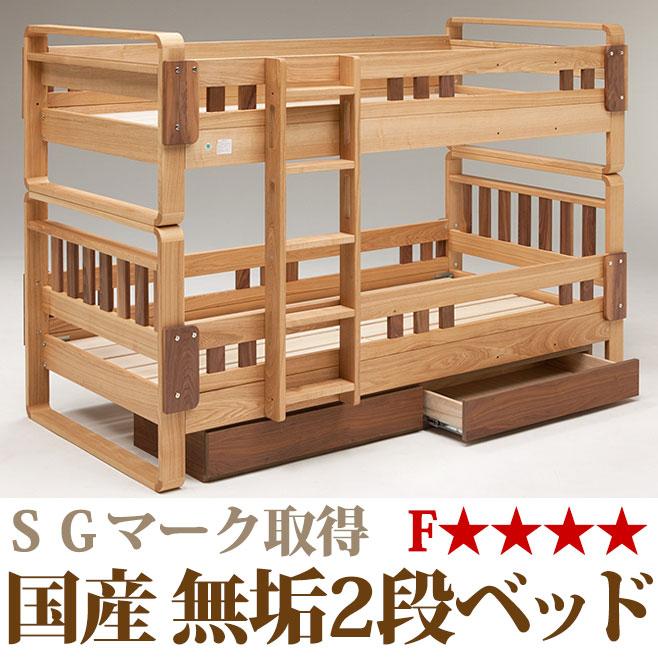 開梱設置無料】【送料無料】国産 二段ベッド 無垢 ウォールナット