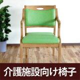 【】看护椅子 stacking椅子 食堂椅子 肘附着 木制脊背也垂下付肘经常就诊椅子 椅子 容易起来的 椅子 向护理看护设施家具北欧天然木材食堂[【】 介護 椅子 スタッキングチェア ダイニングチェア 肘付き 木製 背もたれ